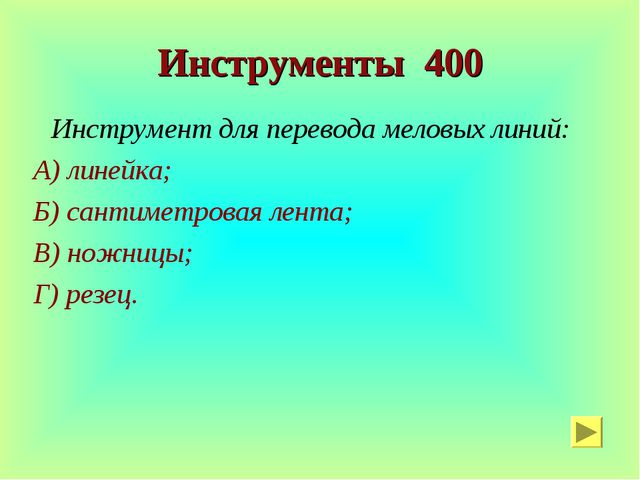 Инструменты 400 Инструмент для перевода меловых линий: А) линейка; Б) сантиме...