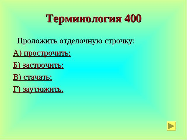 Терминология 400 Проложить отделочную строчку: А) прострочить; Б) застрочить;...