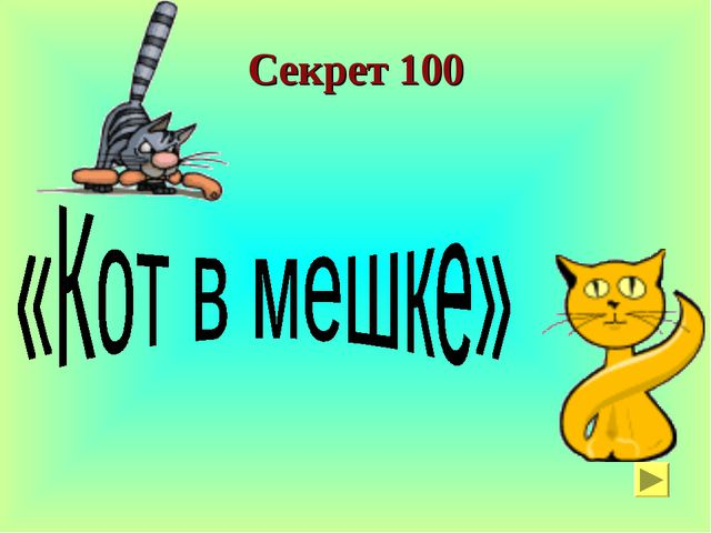 Секрет 100
