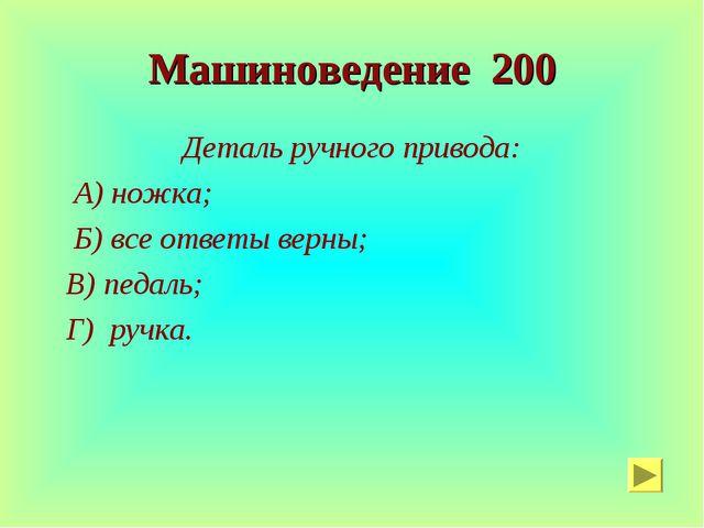 Машиноведение 200 Деталь ручного привода: А) ножка; Б) все ответы верны; В) п...