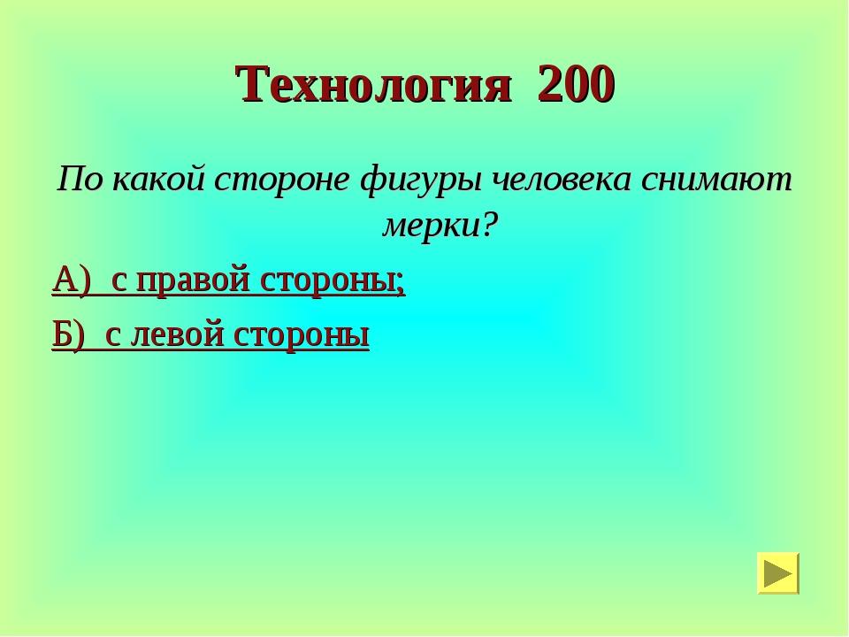 Технология 200 По какой стороне фигуры человека снимают мерки? А) с правой ст...