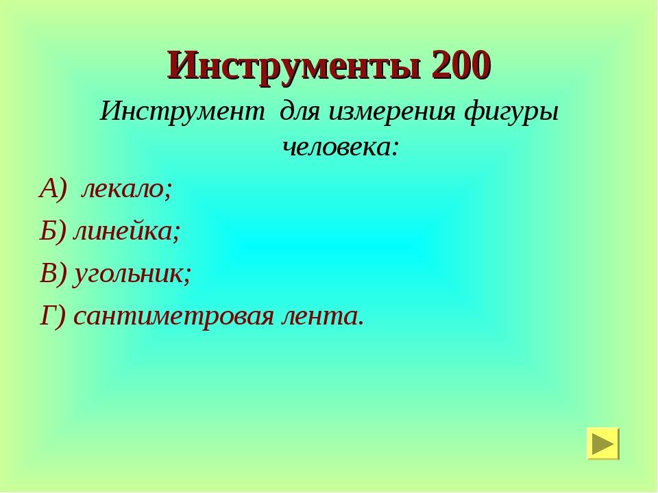 Инструменты 200 Инструмент для измерения фигуры человека: А) лекало; Б) линей...