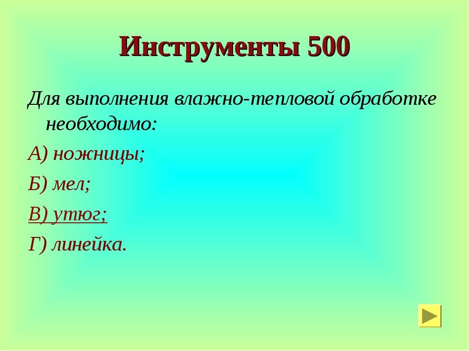 Инструменты 500 Для выполнения влажно-тепловой обработке необходимо: А) ножни...