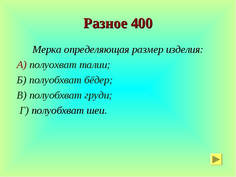 Разное 400 Мерка определяющая размер изделия: А) полуохват талии; Б) полуобхв...