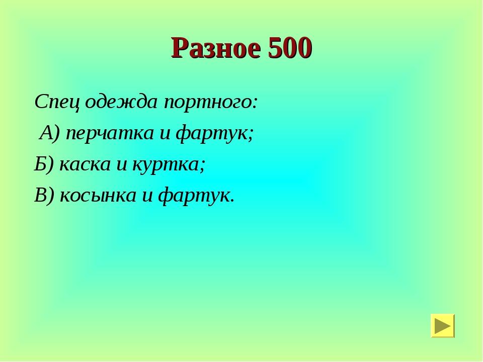 Разное 500 Спец одежда портного: А) перчатка и фартук; Б) каска и куртка; В)...