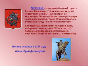 Москва – это самый большой город в России. Население – 10 миллионов жи