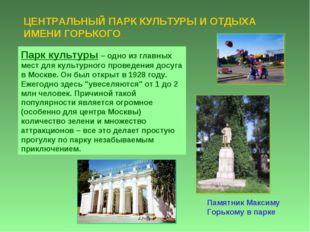 Памятник Максиму Горькому в парке ЦЕНТРАЛЬНЫЙ ПАРК КУЛЬТУРЫ И ОТДЫХА ИМЕНИ ГО