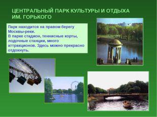 ЦЕНТРАЛЬНЫЙ ПАРК КУЛЬТУРЫ И ОТДЫХА ИМ. ГОРЬКОГО Парк находится на правом бере