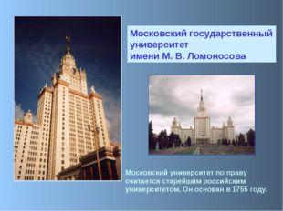 Московский государственный университет имениМ.В.Ломоносова Московский унив