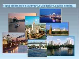 Город расположен в междуречье Оки и Волги, на реке Москва.
