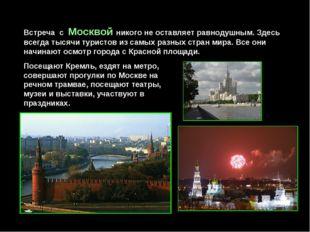 Встреча с Москвой никого не оставляет равнодушным. Здесь всегда тысячи турист