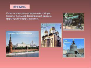 КРЕМЛЬ Стоит посмотреть прекрасные соборы Кремля, Большой Кремлёвский дворец,