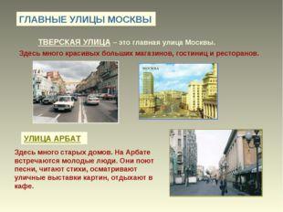 ГЛАВНЫЕ УЛИЦЫ МОСКВЫ ТВЕРСКАЯ УЛИЦА – это главная улица Москвы. Здесь много к
