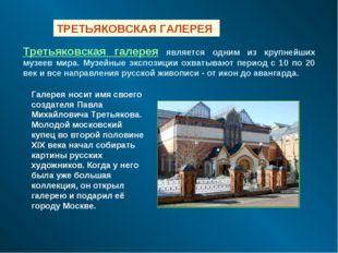 ТРЕТЬЯКОВСКАЯ ГАЛЕРЕЯ Третьяковская галерея является одним из крупнейших музе