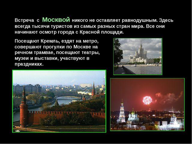 Встреча с Москвой никого не оставляет равнодушным. Здесь всегда тысячи турист...