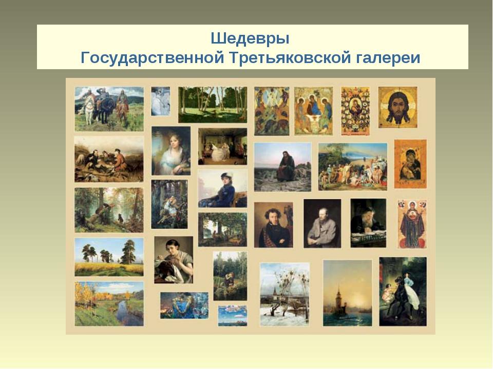 Шедевры Государственной Третьяковской галереи