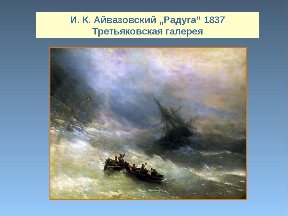 """И. К. Айвазовский """"Радуга"""" 1837 Третьяковская галерея"""