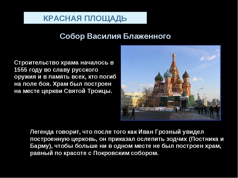 КРАСНАЯ ПЛОЩАДЬ Собор Василия Блаженного Строительство храма началось в 1555...
