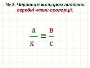 № 3. Червоним кольором виділено середні члени пропорції.