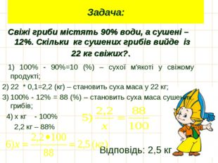 Задача: Свіжі гриби містять 90% води, а сушені – 12%. Скільки кг сушених гриб