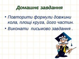 Домашнє завдання Повторити формули довжини кола, площі круга, його частин. Ви