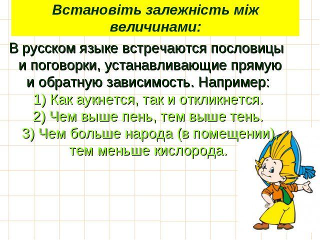 Встановіть залежність між величинами: В русском языке встречаются пословицы и...