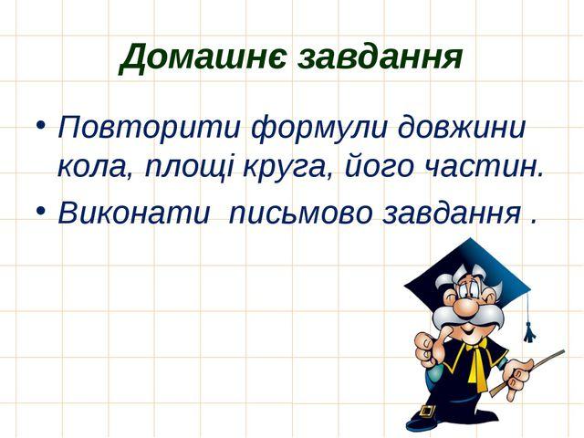 Домашнє завдання Повторити формули довжини кола, площі круга, його частин. Ви...