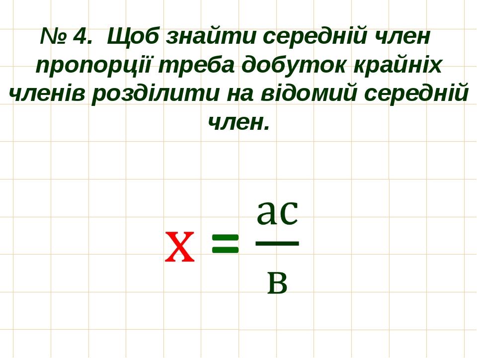 № 4. Щоб знайти середній член пропорції треба добуток крайніх членів розділит...