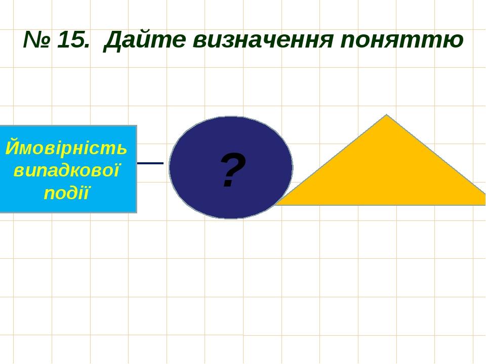 № 15. Дайте визначення поняттю ? Ймовірність випадкової події