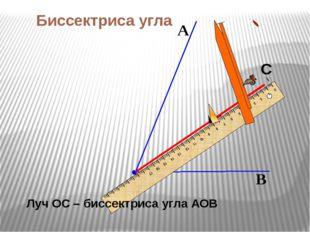 Угол – геометрическая фигура Прямой угол равен половине развёрнутого Острый