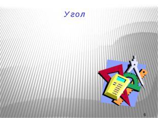 Выберите те утверждения, в которые вы верите: Угол – это геометрическая фигу