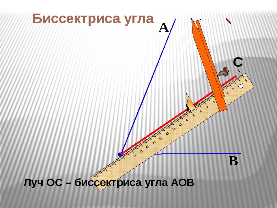Угол – геометрическая фигура Прямой угол равен половине развёрнутого Острый...