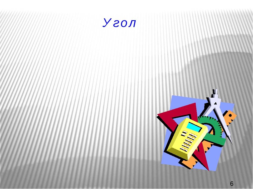 Выберите те утверждения, в которые вы верите: Угол – это геометрическая фигу...