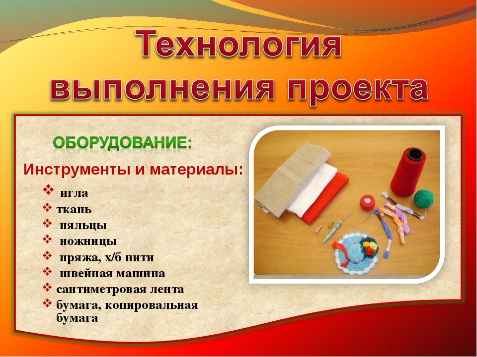 Инструменты и материалы: игла ткань пяльцы ножницы пряжа, х/б нити швейная ма...