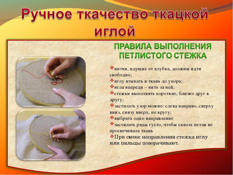 нитки, идущие от клубка, должны идти свободно; иглу втыкать в ткань до упора;...