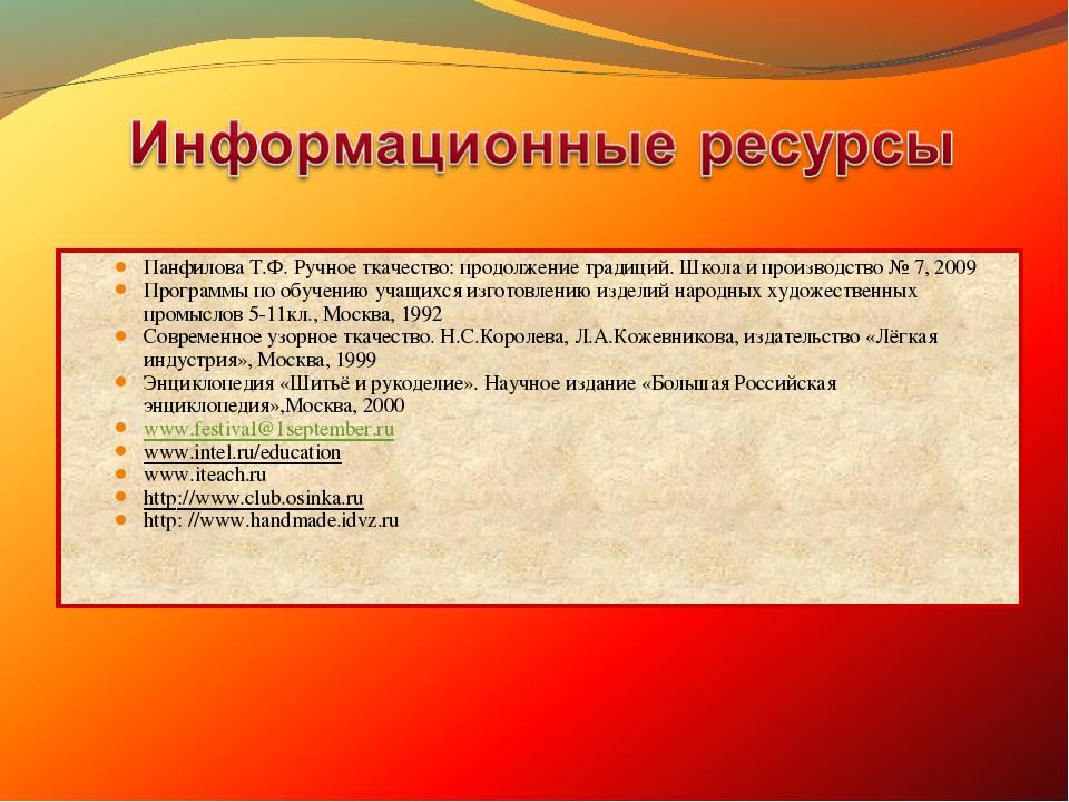 Панфилова Т.Ф. Ручное ткачество: продолжение традиций. Школа и производство №...