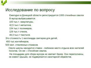 Исследование по вопросу Ежегодно в Донецкой области регистрируется 1000 стихи