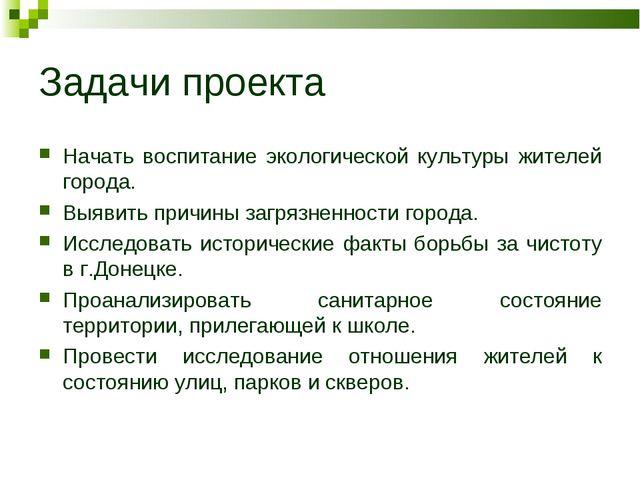Задачи проекта Начать воспитание экологической культуры жителей города. Выяви...