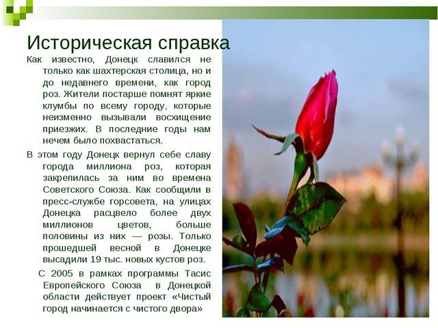 Историческая справка Как известно, Донецк славился не только как шахтерская с...