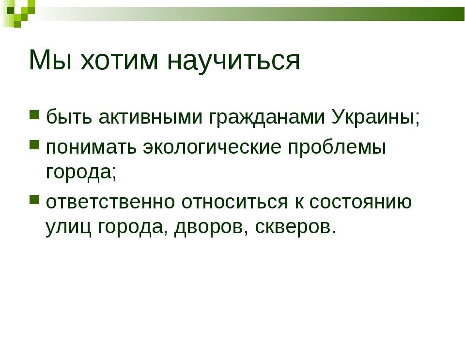 Мы хотим научиться быть активными гражданами Украины; понимать экологические...