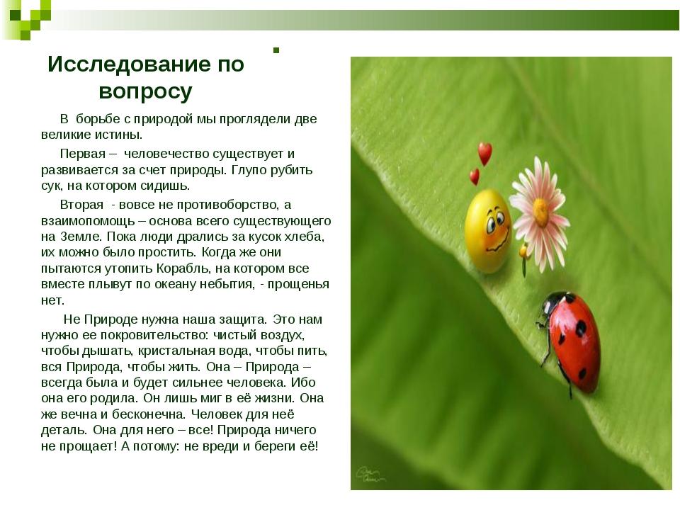 Исследование по вопросу  В борьбе с природой мы проглядели две великие истин...
