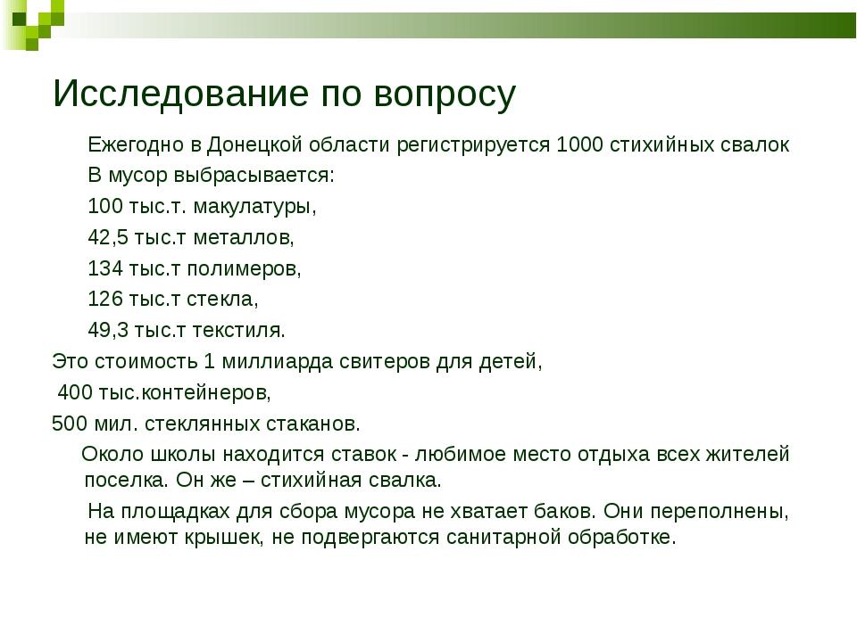 Исследование по вопросу Ежегодно в Донецкой области регистрируется 1000 стихи...