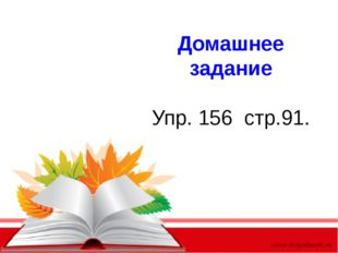 Домашнее задание Упр. 156 стр.91.