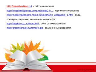 http://smesharikon.ru/ - сайт смешариков http://smesharikigames.ucoz.ru/photo