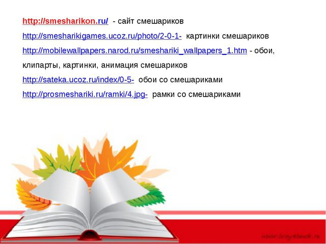 http://smesharikon.ru/ - сайт смешариков http://smesharikigames.ucoz.ru/photo...