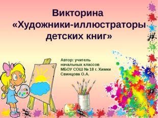 Викторина «Художники-иллюстраторы детских книг» Автор: учитель начальных клас