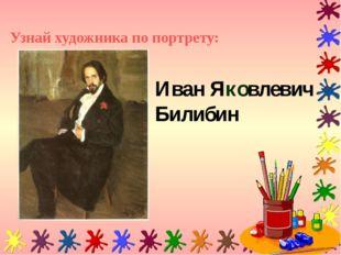 Узнай художника по портрету: Иван Яковлевич Билибин