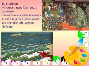 И. Билибин «Сказка о царе Салтане, о сыне его славном и могучем богатыре княз