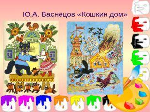 Ю.А. Васнецов «Кошкин дом»