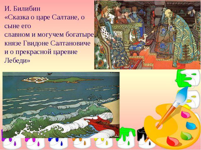 И. Билибин «Сказка о царе Салтане, о сыне его славном и могучем богатыре княз...